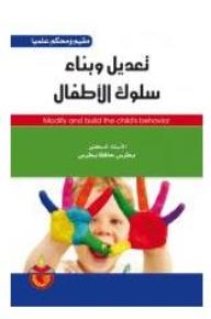 كتاب تعديل سلوك أبنائك pdf