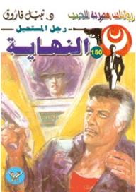 النهاية (150) ( سلسلة رجل المستحيل ) - نبيل فاروق