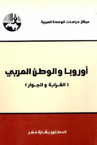 أوروبا والوطن العربي : القرابة والجوار