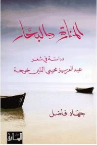 المنارة والبحار: دراسة في شعر عبد العزيز محيي الدين خوجة