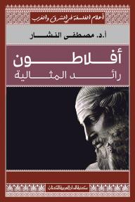 أفلاطون رائد المثالية - أعلام الفلسفة فى الشرق والغرب - مصطفى النشار