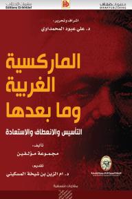 الماركسية الغربية وما بعدها؛ التأسيس والإنعطاف والإستعادة