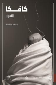 التحول - فرانز كافكا, د. نبيل الحفار