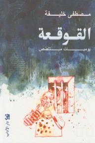 القوقعة - مصطفى خليفة