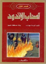قصص القرآن؛ أصحاب الأخدود - أحمد بهجت, مصطفى حسين الرسام