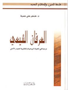 Risultati immagini per العرفان الشيعي