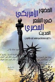 الحضور الأمريكي في الشعر المصري الحديث