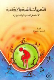 التمرينات الفنية والإيقاعية ؛ الأسس العلمية والتطبيقية - ليلى زهران