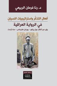 أفعال التذكر واستراتيجيات النسيان في الرواية العراقية