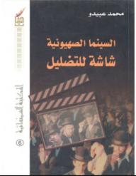 السينما الصهيونية شاشة للتضليل - محمد عبيدو