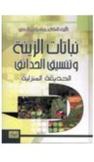 نباتات الزينة وتنسيق الحدائق (الحديقة المنزلية) - جواد راضى المصرى