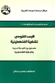 البعد القومي للقضية الفلسطينية: فلسطين بين القومية العربية والوطنية الفلسطينية ( سلسلة أطروحات الدكتوراه )