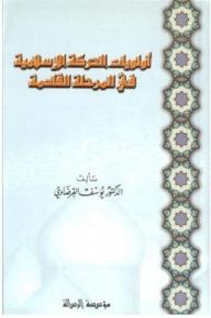 أولويات الحركة الإسلامية - يوسف القرضاوي