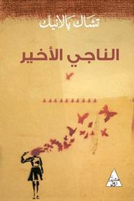 الناجي الأخير - تشك بولانيك, هشام فهمي