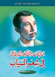 جماليات التشكيل الإيقاعي في شعر السياب - محمد جواد حبيب البدراني