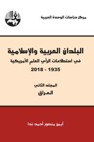 البلدان العربية والإسلامية في استطلاعات الرأي العام الأمريكية 1935-2018/ المجلد الثاني (العراق) - أيمن منصور أحمد ندا