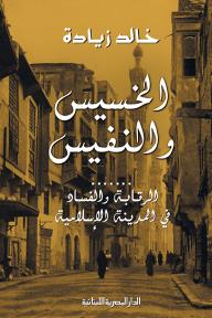 الخسيس والنفيس :الرقابة والفساد في المدينة الإسلامية