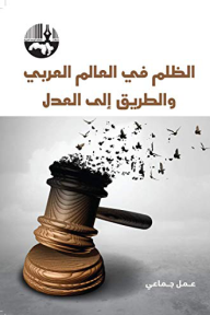 الظلم في العالم العربي والطريق إلى العدل