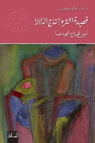 قصيدة النثر وإنتاج الدلالة؛ أنسي الحاج أنموذجًا