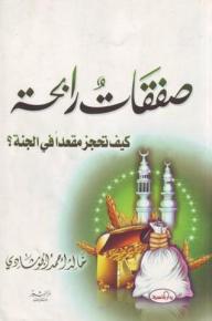 صفقات رابحة؛ كيف تحجز مقعدا في الجنة؟ - خالد أبو شادي