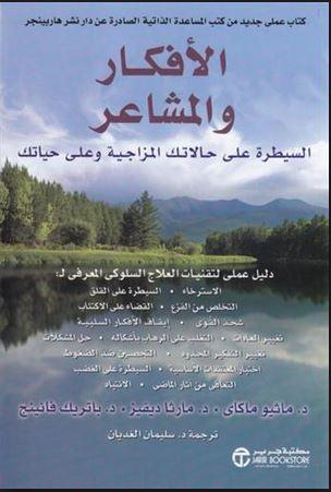 كتاب الافكار والمشاعر pdf