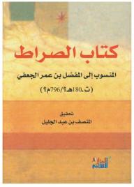 كتاب الصراط للمفضل بن عمر