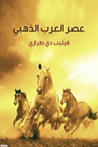 عصر العرب الذهبي - فيليب دي طرازي