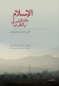 الإسلام بين الشرق والغرب - علي عزت بيجوفيتش, عبد الوهاب المسيري, محمد يوسف عدس
