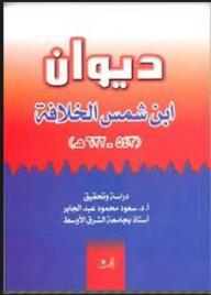 ديوان ابن شمس الخلافة (543 - 622 هـ) - سعود محمود عبد الجابر