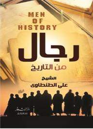 رجال من التاريخ - علي الطنطاوي