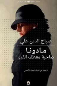 مادونا صاحبة معطف الفرو - صباح الدين علي, جهاد الأماسي