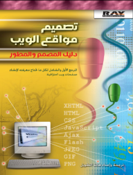 تصميم مواقع الويب ؛ دليل المصمم والمطور - هالة الطويل