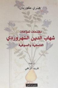مقدمات لمولفات شهاب الدين السرهودي الفلسفية والصوفية