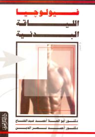 فسيولوجيا اللياقة البدنية - أبو العلا أحمد عبد الفتاح, أحمد نصر الدين