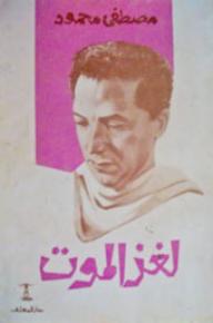 لغز الموت - مصطفى محمود