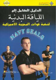 الدليل الكامل إلى التمارين الرياضية لنخبة قوات البحرية الأميركية - ستيوارت سميث