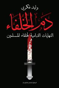 دم الخلفاء - وليد فكري