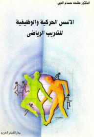 الأسس الحركية والوظيفية للتدريب الرياضي - طلحة حسام الدين