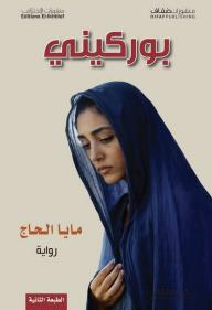 بوركيني - مايا الحاج