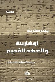 أوغاريت والعهد القديم - أثر الأدب الأوغاريتي على الدراسات التوراتيّة