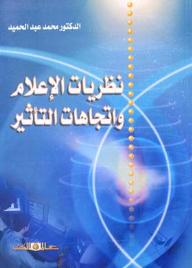 نظريات الإعلام واتجاهات التأثير - محمد عبد الحميد