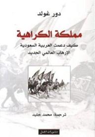 مملكة الكراهية؛ كيف دعمت العربية السعودية الإرهاب العالمي الجديد