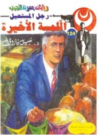 اللمسة الأخيرة (رجل المستحيل #124) - نبيل فاروق