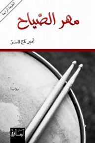 مهر الصياح - أمير تاج السر