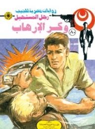 """وكر الإرهاب """"الجزء الثالث"""" (80) (سلسلة رجل المستحيل) - نبيل فاروق"""