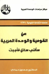 عن القومية والوحدة العربية سألني سائل فأجبت