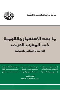 ما بعد الاستعمار والقومية في المغرب العربي التاريخ والثقافة والسياسة