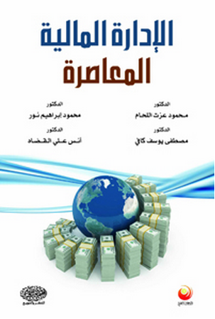 الإدارة الإستراتيجية المعاصرة وتطبيقات 2ea85f03-daf2-4943-b