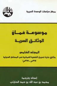 موسوعة عمان الوثائق السرية المجلد الخامس