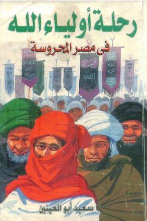 أحزاب أبو الحسن الشاذلي